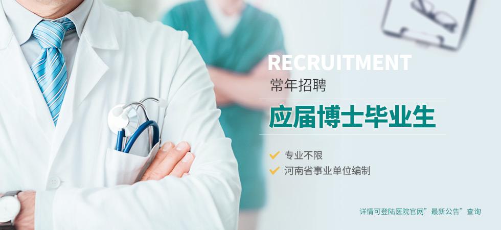 河南省人民医院博士招聘公告